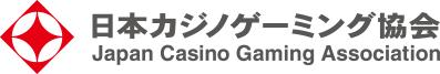 日本カジノゲーミング協会